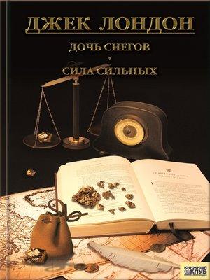 cover image of Дочь снегов. Сила сильных (Doch' snegov. Sila sil'nyh)
