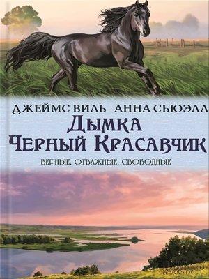 cover image of Дымка. Черный красавчик (Dymka. Chernyj krasavchik)