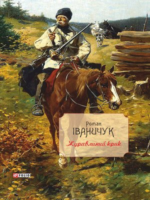 cover image of Журавлиний крик (Zhuravlinij krik)