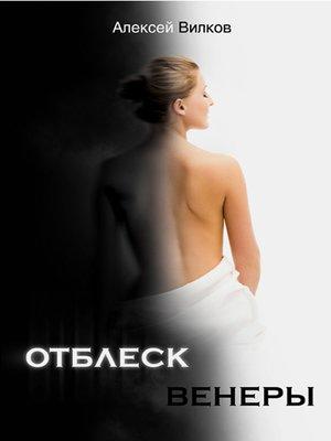 cover image of Otblesk Venery