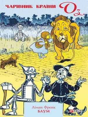 cover image of Чарівник країни Оз (Charіvnik kraїni Oz)
