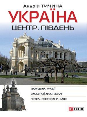 cover image of Україна. Центр. Південь (Ukraїna. Centr. Pіvden')
