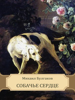 cover image of Sobach'e Serdce