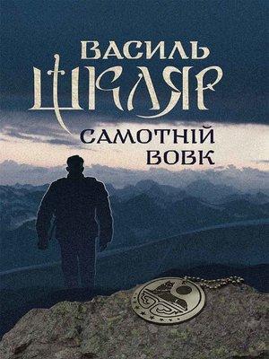 cover image of Самотній вовк (Samotnіj vovk)