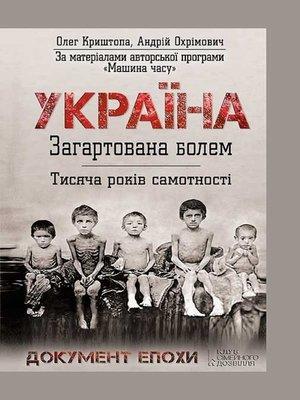 cover image of Україна. Загартована болем (Ukrai'na. Zagartovana bolem)
