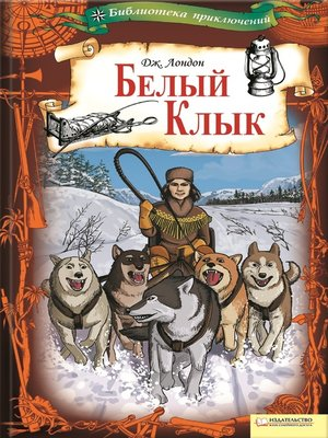 cover image of Белый Клык (Belyj Klyk)