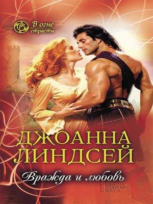 cover image of Вражда и любовь  (В огне страсти) (Vrazhda i ljubov'  (V ogne strasti))