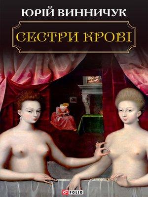 cover image of Сестри крові (Sestri krovі)