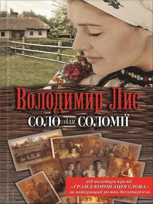 cover image of Соло для Соломії (Solo dlja Solomii')