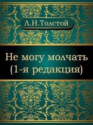 cover image of Не могу молчать (1-я редакция)