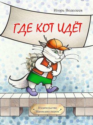 cover image of Где кот идет