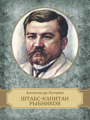 cover image of Shtabs-kapitan Rybnikov