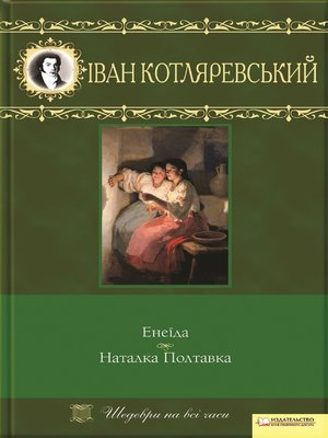 cover image of Енеїда. Наталка Полтавка (Enei'da. Natalka Poltavka)