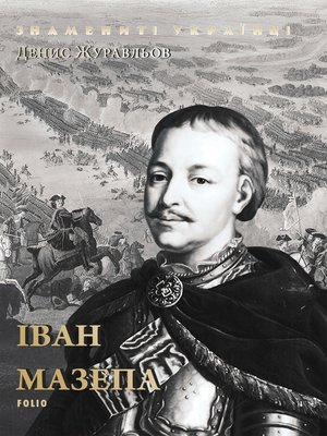 cover image of Іван Мазепа (Іvan Mazepa)