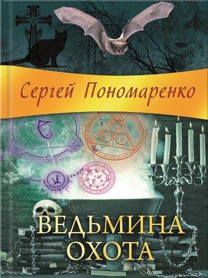 cover image of Ведьмина охота (Ved'mina ohota)