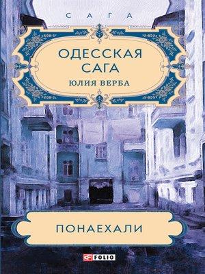 cover image of Одесская сага. Понаехали
