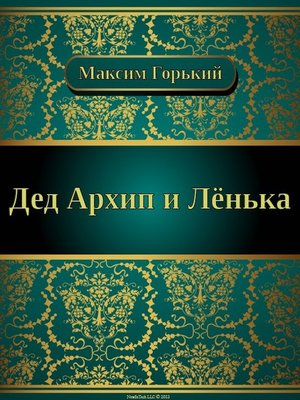 cover image of Дед Архип и Лёнька