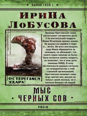 cover image of Мыс Черных сов (Mys Chernyh sov)
