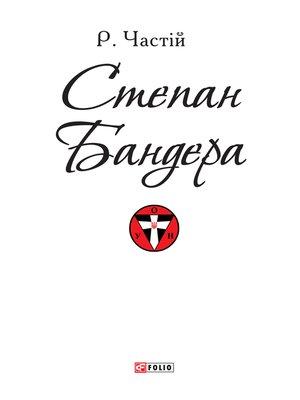 cover image of Степан Бандера(Stepan Bandera)