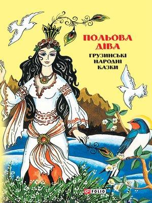 cover image of Казки добрих сусідів (Kazki dobrih susіdіv)