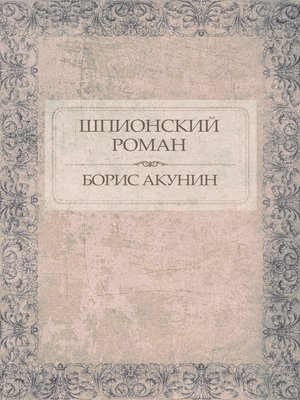 cover image of Shpionskij roman