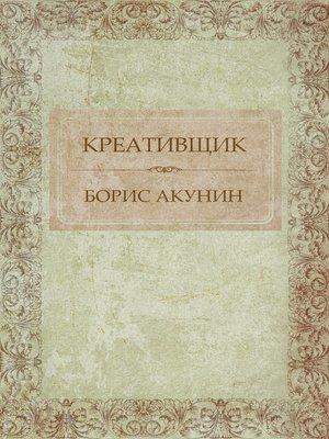cover image of Kreativshhik