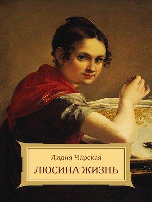 cover image of Ljusina zhizn'