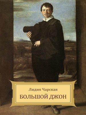cover image of Bol'shoj dzhon