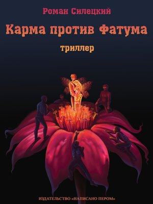 cover image of Карма против фатума