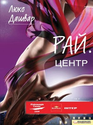 cover image of РАЙ.центр