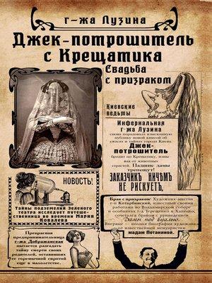 cover image of Джек-потрошитель с Крещатика (Dzhek-potroshitel' s Kreshhatika)