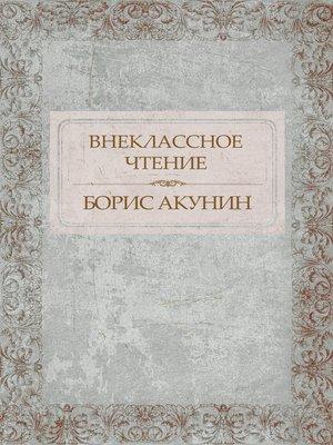 cover image of Vneklassnoe chtenie