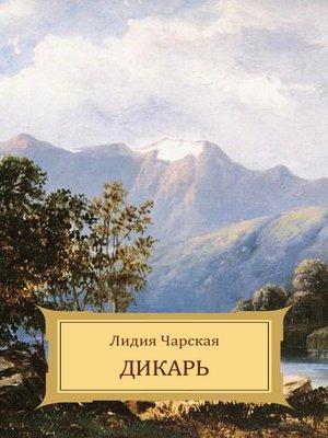 cover image of Dikar'