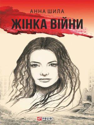 cover image of Жінка війни (Zhіnka vіjni)