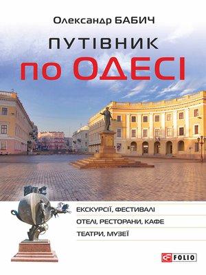 cover image of Путівник по Одесі (Putіvnik po Odesі)