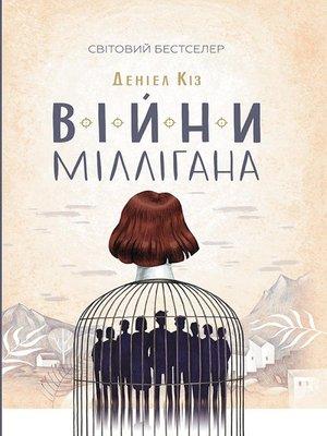 cover image of Війни Міллігана (Vіjni Mіllіgana)