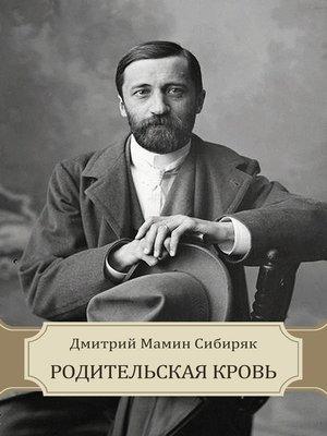 cover image of Roditel'skaja krov'