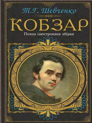 cover image of Кобзар. Повна ілюстрована збірка (Kobzar. Povna iljustrovana zbirka)