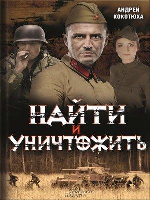 cover image of Найти и уничтожить (Najti i unichtozhit')