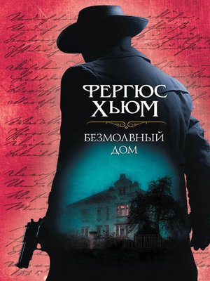 cover image of Безмолвный дом