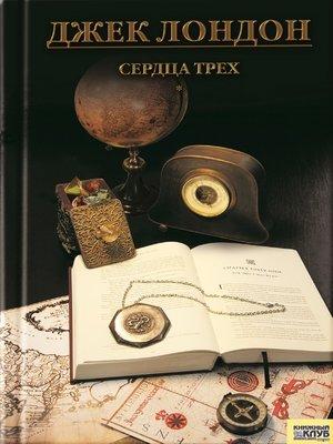 cover image of Сердца трех (Serdca treh)