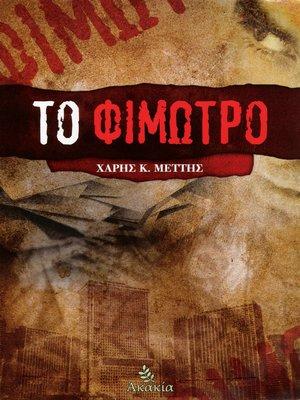 cover image of Το Φίμωτρο
