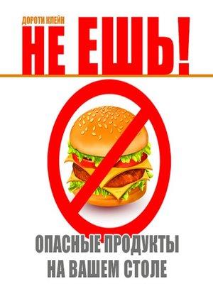 cover image of Не ешь! Опасные продукты на вашем столе