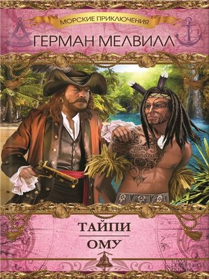 cover image of Ому. Тайпи (Omu. Tajpi)