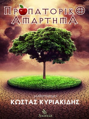 cover image of Προπατορικό Αμάρτημα