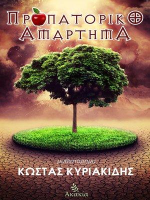 cover image of Προπατορικό Αμάρτημα