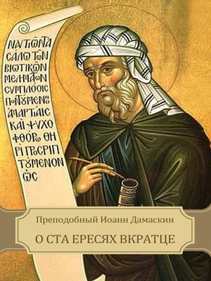 cover image of O sta eresjah vkratce