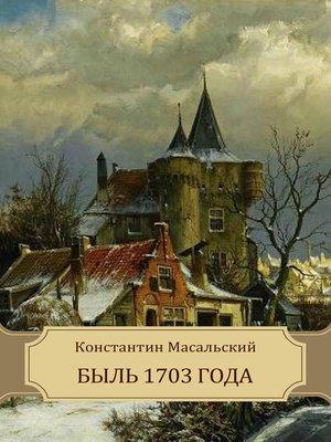 cover image of Byl' 1703 goda