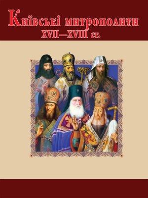 cover image of Київські митрополити ХVII-XVIII ст. (Kiїvs'kі mitropoliti HVII-XVIII st.)