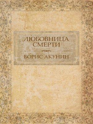 cover image of Ljubovnica smerti